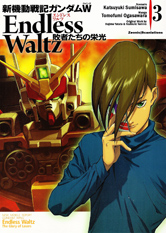 NEW MOBILE WAR REPORT GUNDAM WING ENDLESS WALTZ THE GLORY OF LOSERS 3