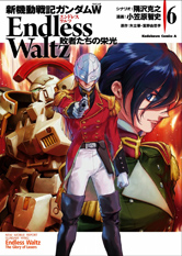 NEW MOBILE WAR REPORT GUNDAM WING ENDLESS WALTZ THE GLORY OF LOSERS 6