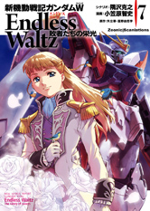 NEW MOBILE WAR REPORT GUNDAM WING ENDLESS WALTZ THE GLORY OF LOSERS 7