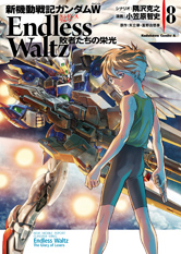 NEW MOBILE WAR REPORT GUNDAM WING ENDLESS WALTZ THE GLORY OF LOSERS 8