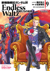 NEW MOBILE WAR REPORT GUNDAM WING ENDLESS WALTZ THE GLORY OF LOSERS 9