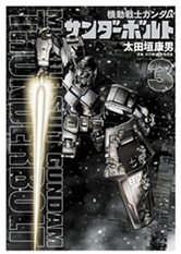 MOBILE SUIT GUNDAM THUNDERBOLT 3